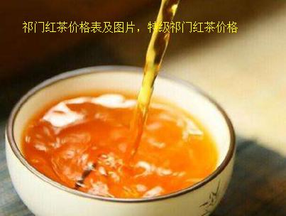 祁门红茶价格表