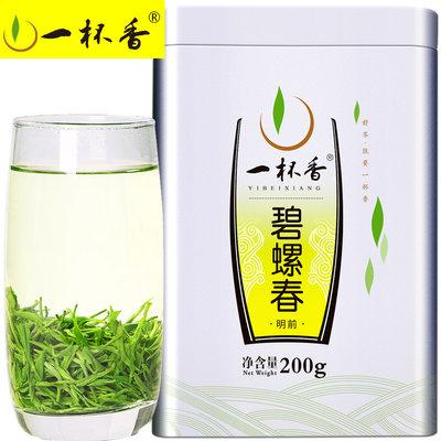2020新茶一杯香明前碧螺春200g礼盒茶叶绿茶苏州特产散装浓香春茶