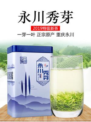 永川秀芽2019新茶 明前炒青茶 重庆特产茶叶散装绿茶250g包邮