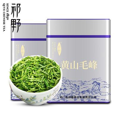 2020新茶祁野黄山毛峰明前嫩芽特级绿茶250g春茶嫩芽雀舌开园茶叶