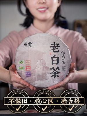 正宗福鼎老白茶寿眉自然珍藏2013料福鼎白茶饼五虎正品5年老白茶