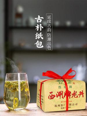 2020新茶西湖牌龙井茶叶正宗雨前西湖龙井茶工艺250g春茶绿茶散装