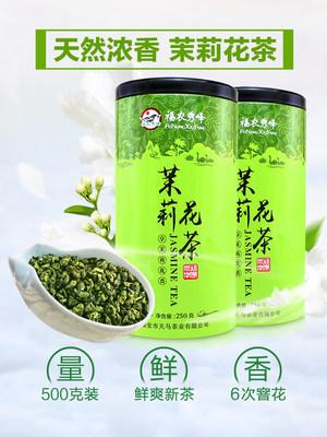 福农秀峰茉莉花茶叶小龙珠绿茶浓香2020新茶500g特级礼盒散装袋装