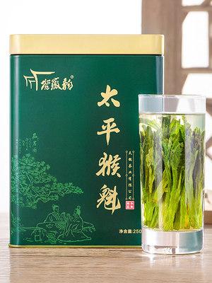 2020年黄山原产地特级太平猴魁春茶新茶250g