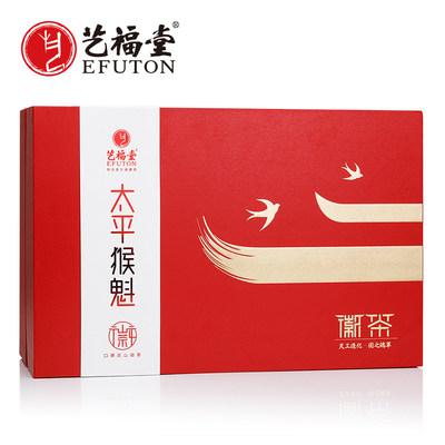 2020新茶上市艺福堂茶叶雨前特级安徽原产太平猴魁300g绿茶礼盒装
