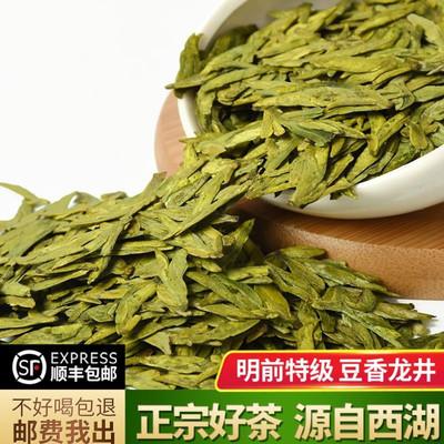 龙井茶叶西湖区生产龙坞绿茶明前正宗龙井2021新茶散装茶250g