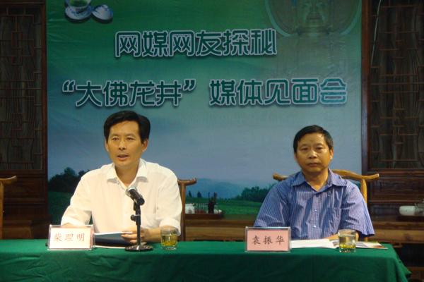 网媒网友探秘大佛龙井采风活动在新昌圆满举行