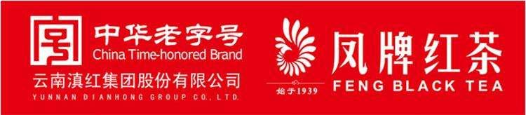 云南滇红集团股份有限公司简述