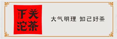 云南普洱茶品牌加盟代理介绍