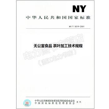 NY/T5019-2001无公害食品茶叶加工技术规程