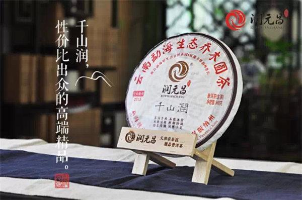 润元昌普洱茶2015年(千山润)新品上市