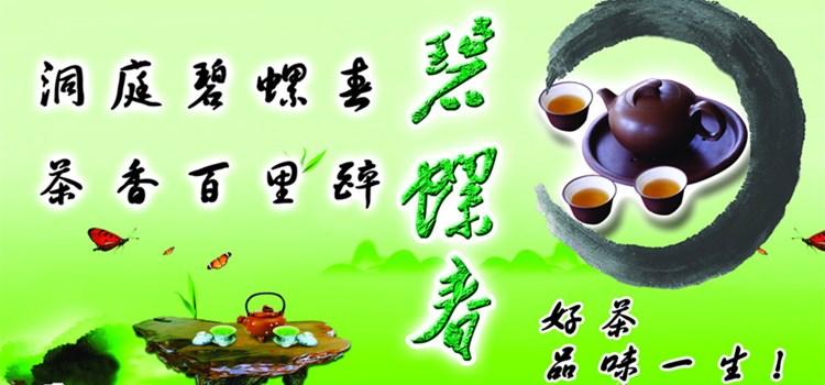 碧螺春品牌绿茶批发零售价格分品级