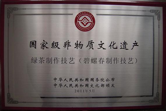 洞庭山碧螺春制作技艺精湛是非物质文化遗产