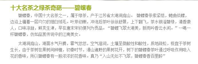 """小陆评茶:对""""艺福堂""""天猫所售爆款碧螺春的质疑"""