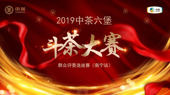 """【谁将成为南宁""""金舌头""""?】2019中茶六堡斗茶大赛茶友选拔赛(南宁站)报名开启!"""