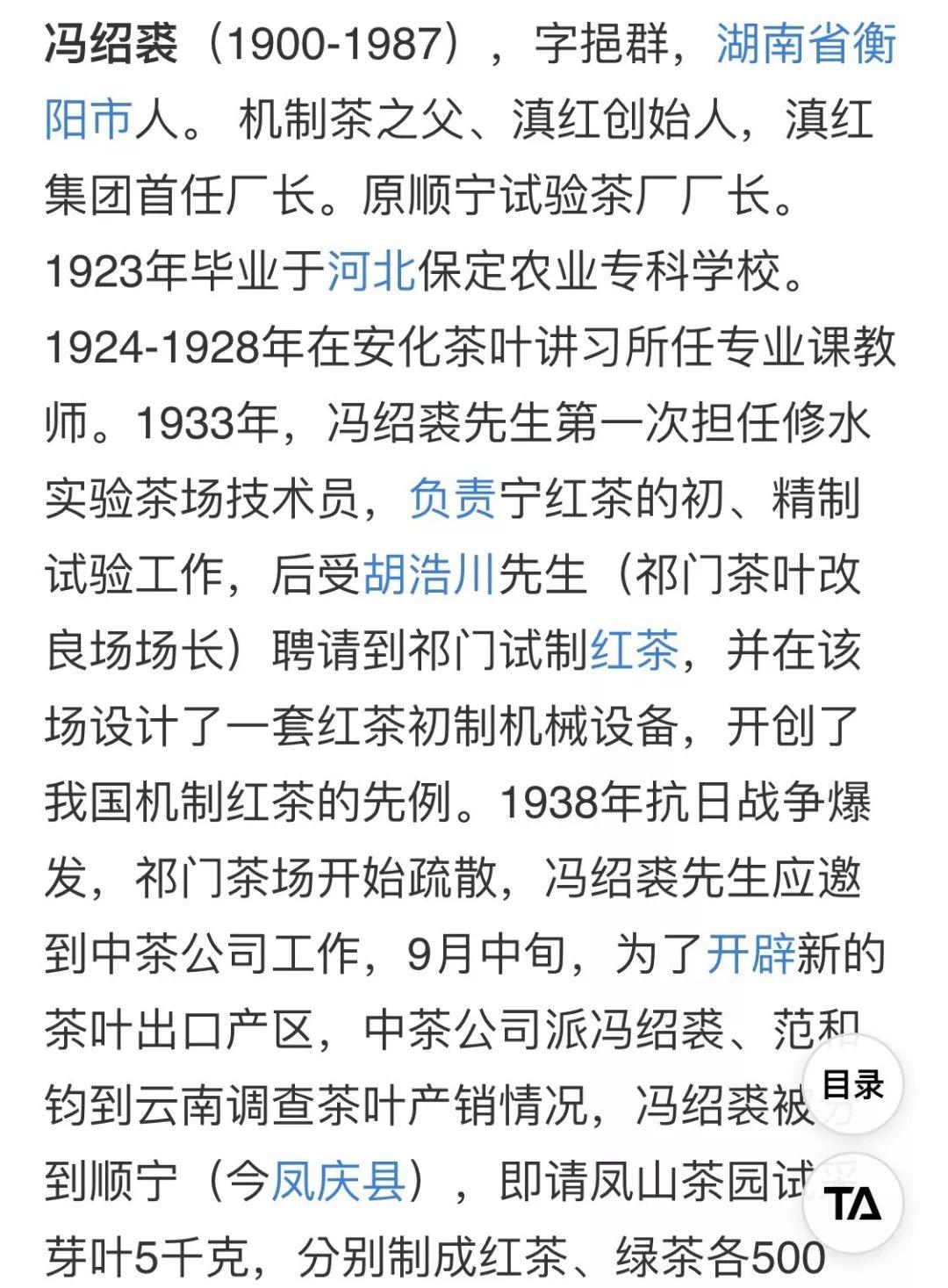 """""""滇红茶发源地"""":八十春秋,今天新貌!/观看直播,身临其境!"""