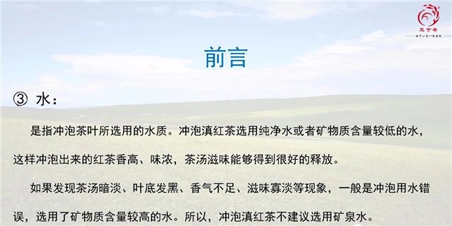 【凤宁茶学堂】第十九课:滇红茶的冲泡及储存