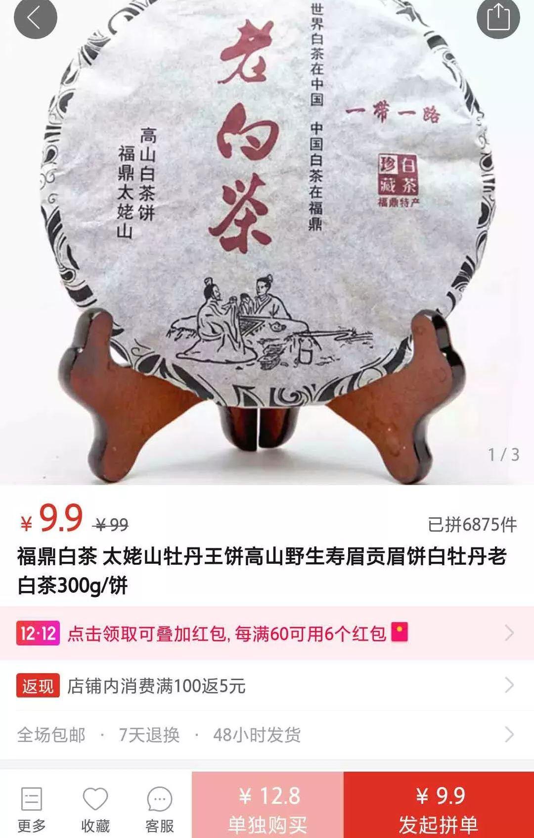 """网购""""福鼎白茶""""真假甄别要点"""