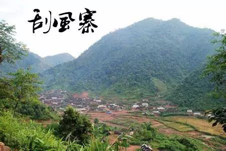 云南茶山 刮风寨不一定只有风,还有让人难忘的普洱茶
