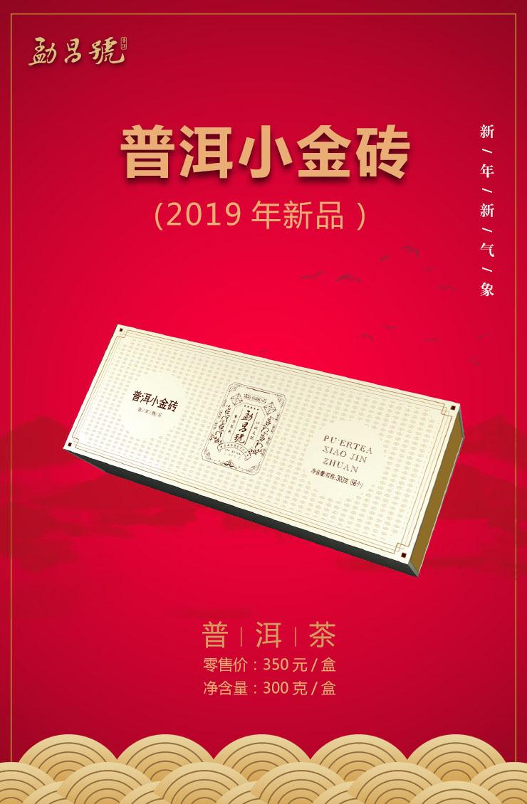 勐昌号-春节普洱茶熟茶系列茶礼,邀您闻香品茗。