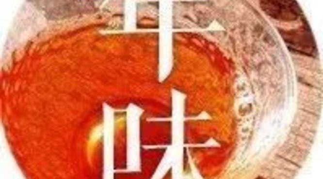 春节的茶叶如何选购?