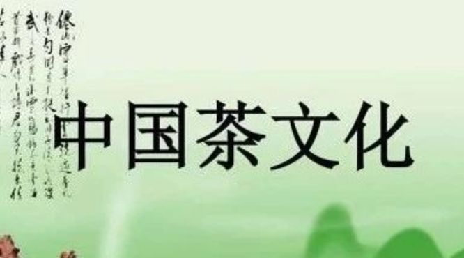 这10个茶文化知识你知道几个?
