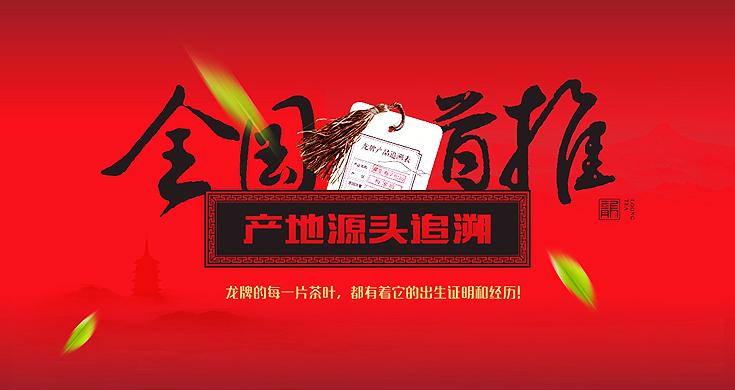 杭州西湖龙井茶官网是哪一个?
