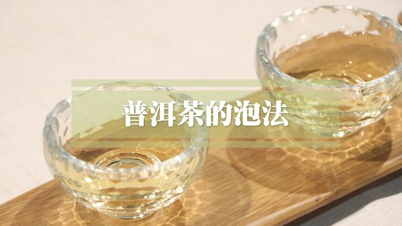普洱茶基本泡法