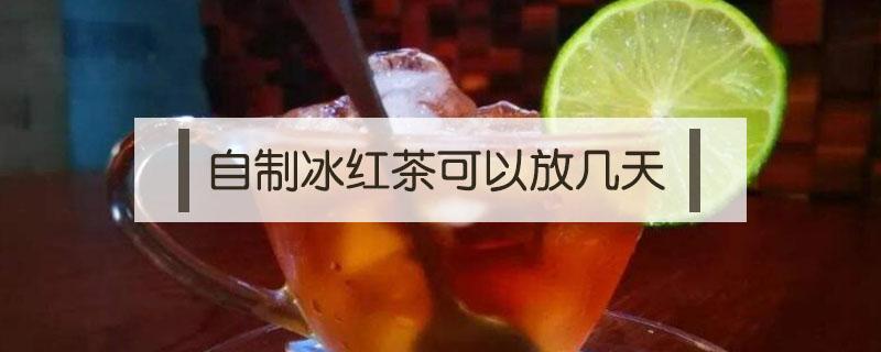 自制冰红茶可以放几天