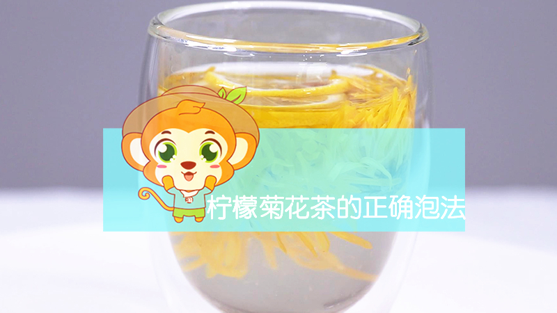 柠檬菊花茶的正确泡法
