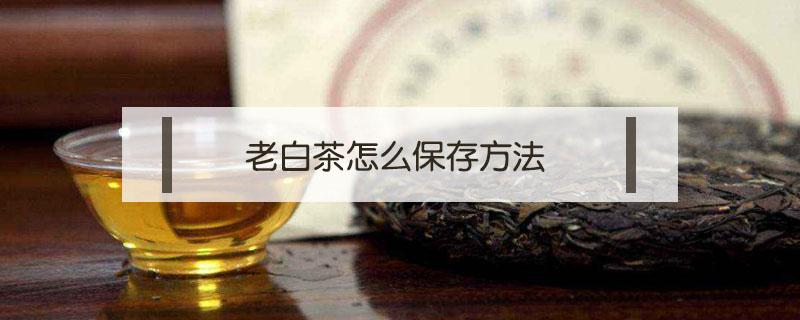 老白茶怎么保存方法