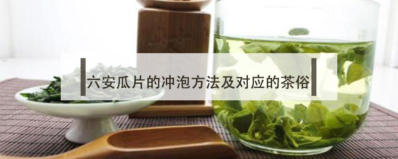 六安瓜片的冲泡方法及对应的茶俗