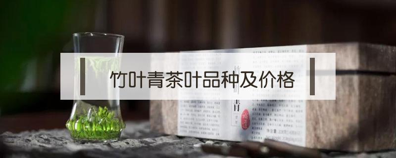 竹叶青茶叶品种及价格