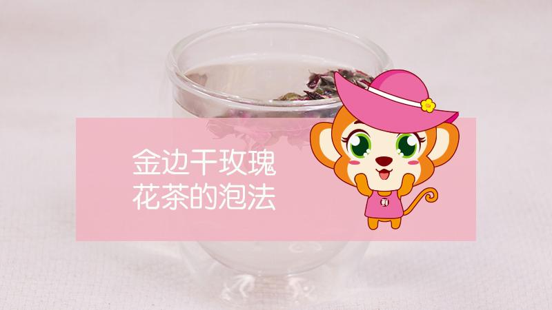 金边干玫瑰花茶的泡法