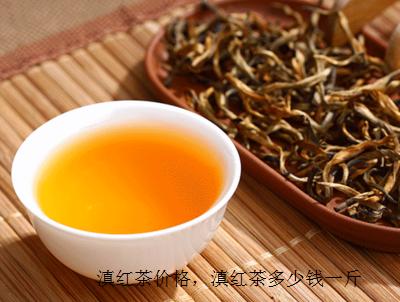 云南滇红茶价格