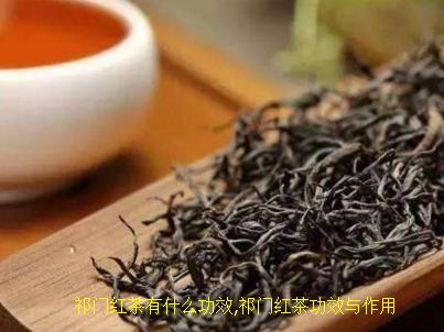 祁门红茶功效与作用