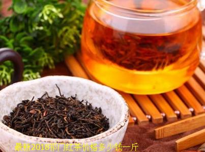 最新2018祁门红茶价格