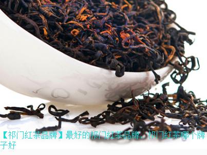 祁门红茶品牌介绍