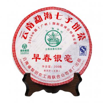 2007年八角亭 黎明茶厂 早春银毫 生茶 200克/饼