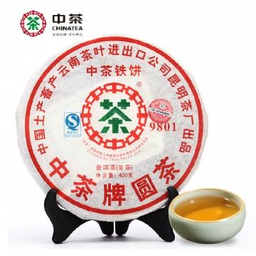 2007年中茶 9801铁饼 生茶 400克