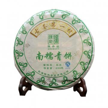 2013年陈升号 南糯青饼 生茶 400克/饼