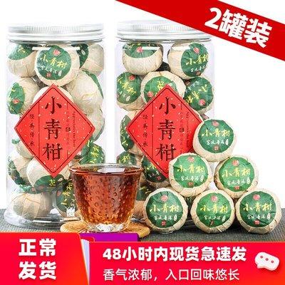 正宗新会小青柑十年陈宫廷陈皮普洱茶叶正宗新会小柑橘桔普茶500g