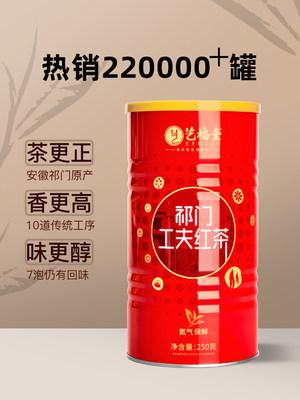 祁门红茶特级正宗浓香型红茶奶茶专用2019年新茶散装250g