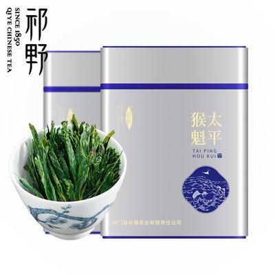 祁野太平猴魁2019新茶特级绿茶春茶安徽原产捏尖茶叶袋装散装200g