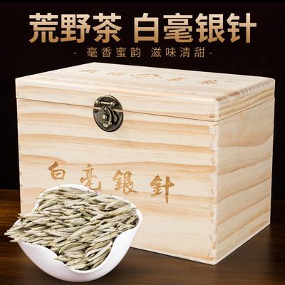 福鼎白茶特级白毫银针政和荒野有机老树白茶茶叶礼盒装500克
