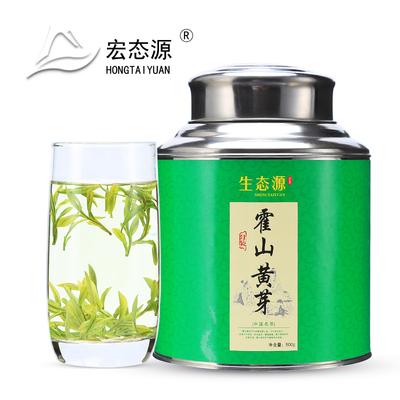 2020春茶霍山黄芽500g罐装雨前特级茶叶大化坪手抄茶